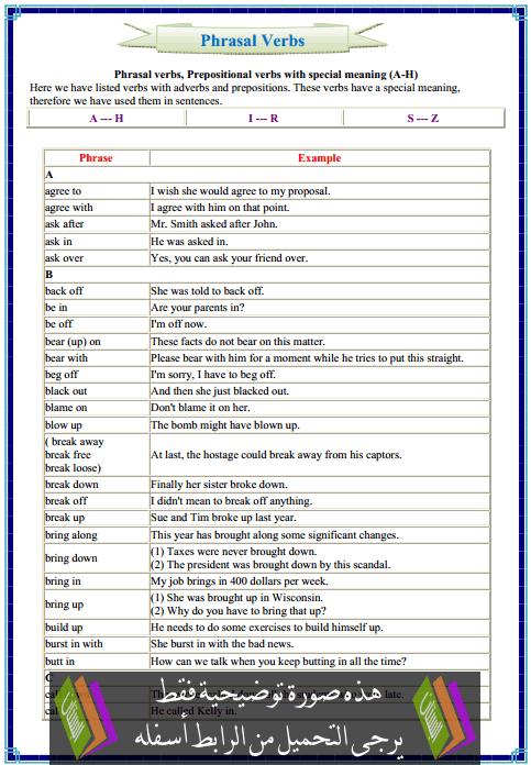 درس Phrasal Verbs :Grammar الثانية بكالوريا آداب وعلوم إنسانية