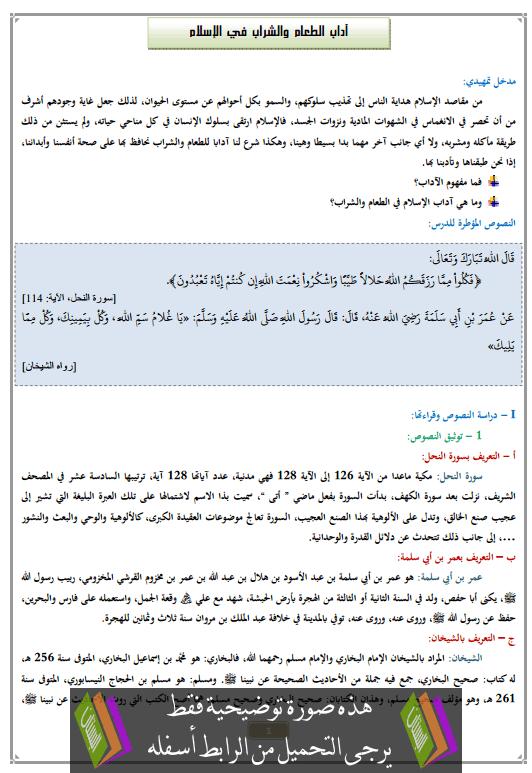 درس آداب الطعام والشراب في الإسلام الأولى إعدادي في التربية الإسلامية