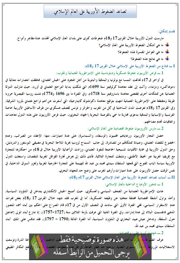 درس التاريخ: تصاعد الضغوط الأوربية على العالم الإسلامي - جذع مشترك علمي وتكنولوجي