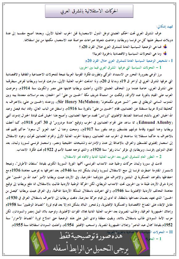 درس الحركات الاستقلالية بالمشرق العربي  - التاريخ - الثانية باكالوريا آداب