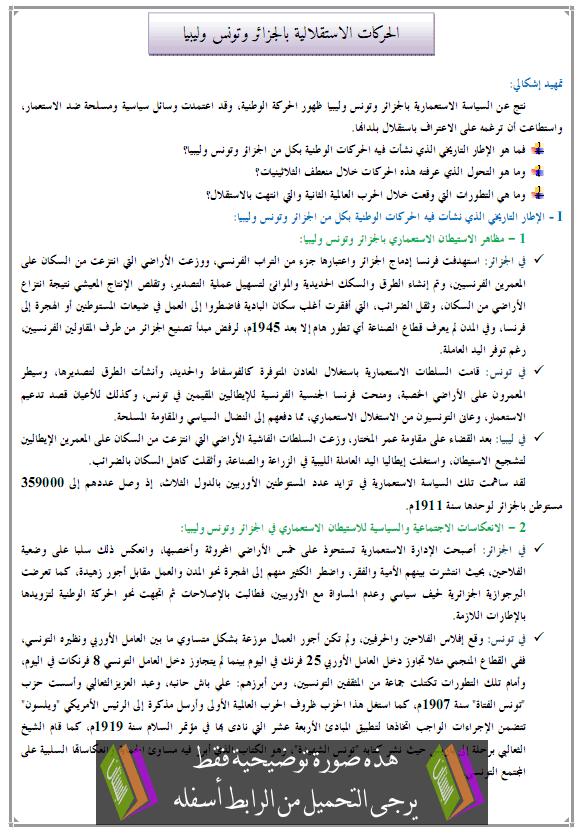 درس الحركات الاستقلالية بالجزائر وتونس وليبيا  - التاريخ - الثانية باكالوريا آداب