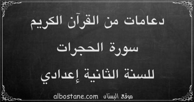 دعامات من القرآن الكريم: سورة الحجرات للسنة الثانية إعدادي