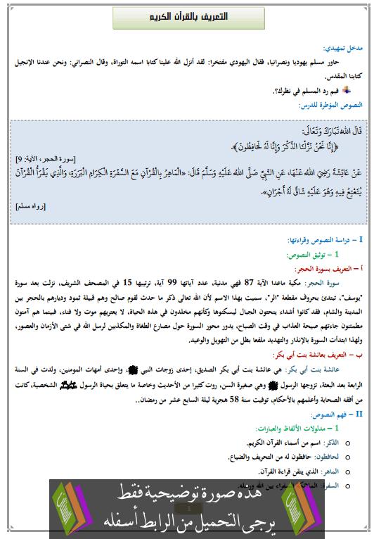 درس التعريف بالقرآن الكريم الأولى إعدادي في التربية الإسلامية