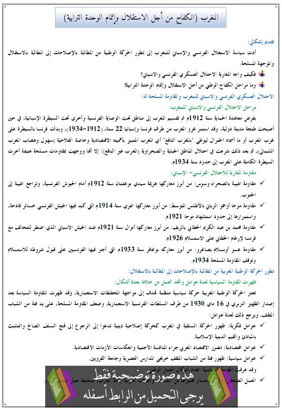 درس التاريخ: المغرب (الكفاح من أجل الاستقلال وإتمام الوحدة الترابية) - الثالثة إعدادي