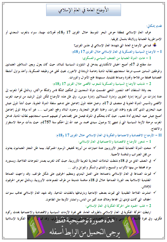 درس التاريخ: الأوضاع العامة في العالم الإسلامي - جذع مشترك علمي وتكنولوجي