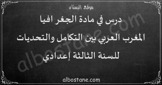 درس المغرب العربي بين التكامل والتحديات للسنة الثالثة إعدادي