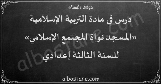 درس المسجد نواة المجتمع الإسلامي للسنة الثالثة إعدادي
