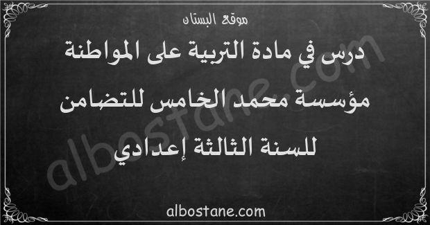 ملف حول مؤسسة محمد الخامس للتضامن للسنة الثالثة إعدادي