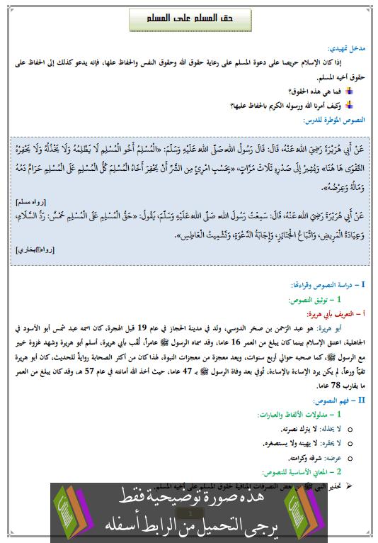 درس حق المسلم على المسلم الأولى إعدادي في التربية الإسلامية
