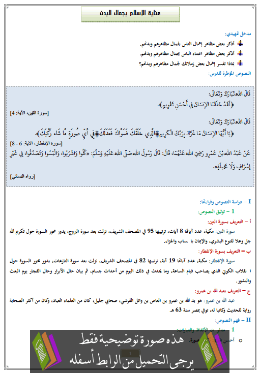 درس عناية الإسلام بجمال البدن الأولى إعدادي في التربية الإسلامية