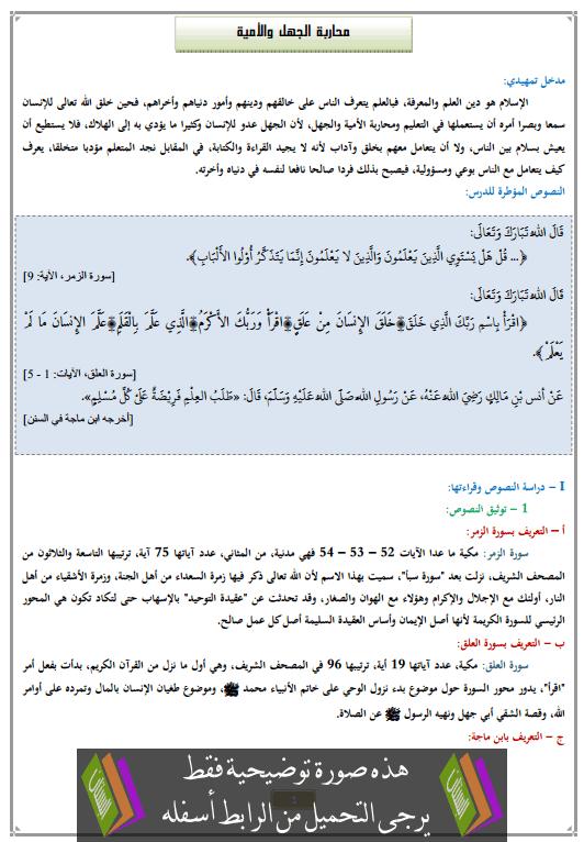 درس محاربة الجهل والأمية الأولى إعدادي في التربية الإسلامية