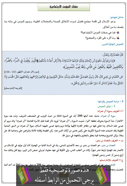 درس صفات المؤمن الاجتماعية الثانية إعدادي التربية الإسلامية