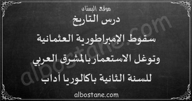 درس سقوط الإمبراطورية العثمانية وتوغل الاستعمار بالمشرق العربي للسنة الثانية باكالوريا آداب