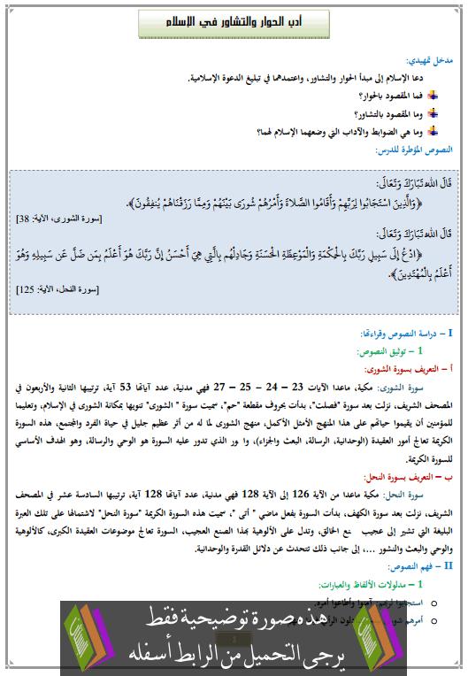 درس أدب الحوار والتشاور في الإسلام الثانية إعدادي في التربية الإسلامية