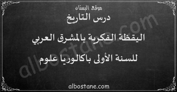 درس اليقظة الفكرية بالمشرق العربي للسنة الأولى باكالوريا علوم