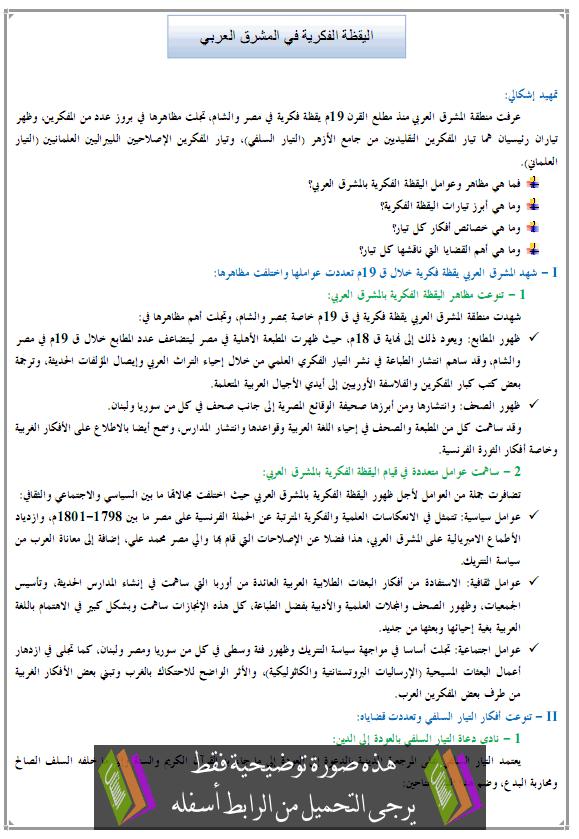 درس اليقظة الفكرية في المشرق العربي – التاريخ – الأولى باكالوريا آداب