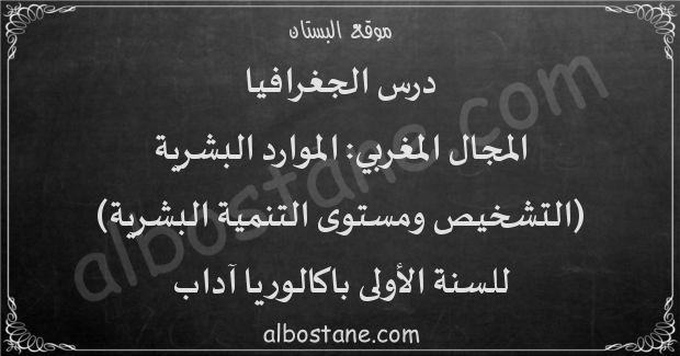 درس المجال المغربي: الموارد البشرية (التشخيص ومستوى التنمية البشرية) للسنة الأولى باكالوريا آداب
