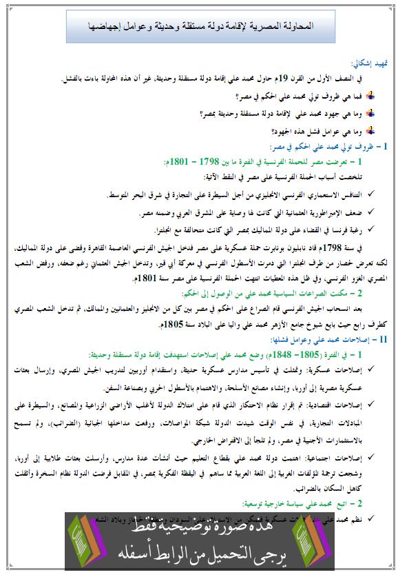 درس المحاولة المصرية لإقامة دولة مستقلة وحديثة وعوامل إجهاضها – التاريخ – الأولى باكالوريا آداب