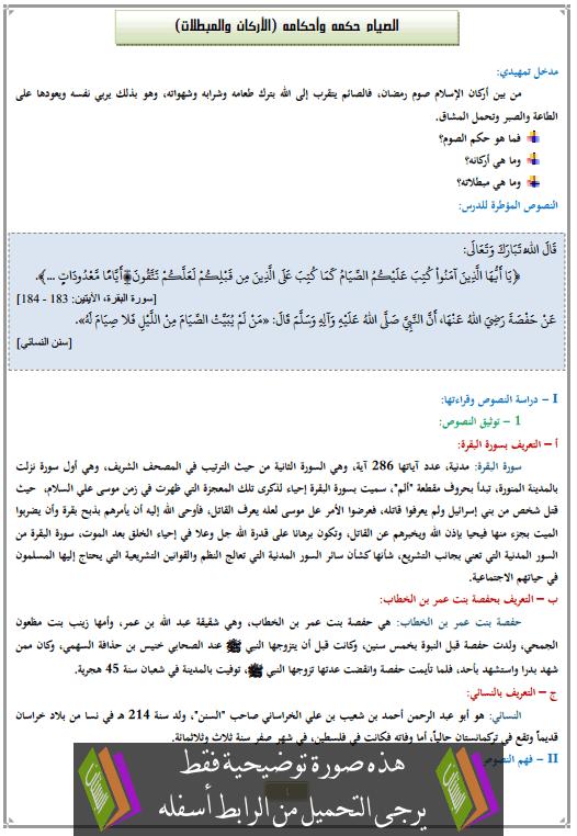 درس الصيام حكمه وأحكامه (الأركان والمبطلات) الثانية إعدادي في التربية الإسلامية