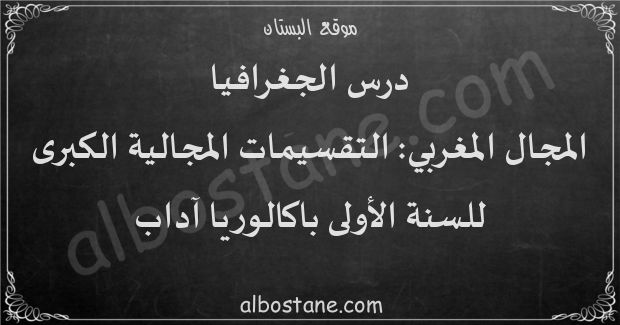 درس المجال المغربي: التقسيمات المجالية الكبرى للسنة الأولى باكالوريا آداب