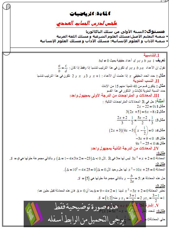 درس الحساب العددي (التناسبية) - الأولى باكالوريا شعب الآداب والتعليم الأصيل