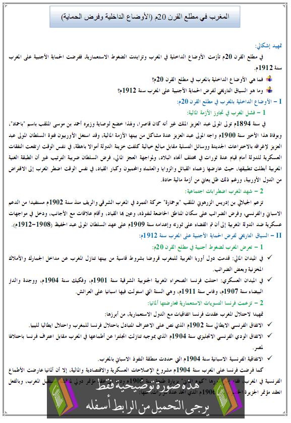 درس المغرب في مطلع القرن 20م (الأوضاع الداخلية وفرض الحماية) - التاريخ – الأولى باكالوريا آداب