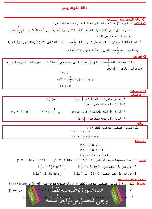 درس الدوال اللوغاريتمية - الثانية باكالوريا مسلك العلوم الفيزيائية