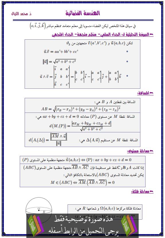 درس الهندسة الفضائية – الثانية باكالوريا علوم التدبير المحاسباتي