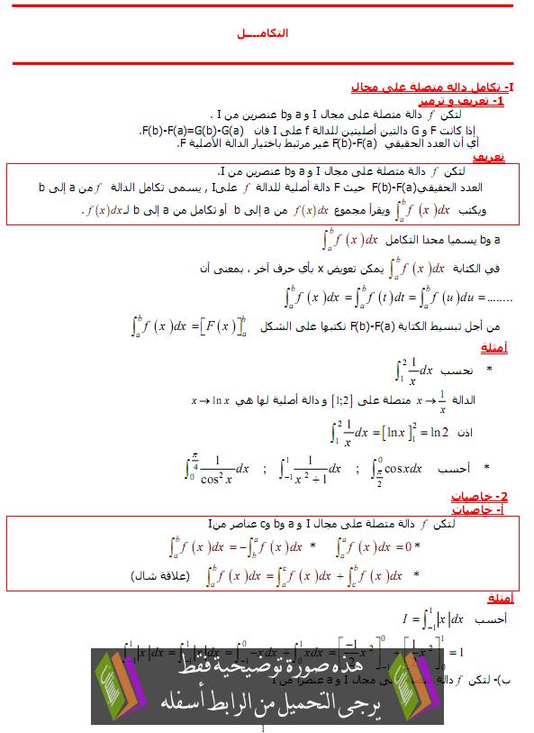 درس الحساب التكاملي - الثانية باكالوريا مسلك العلوم الفيزيائية