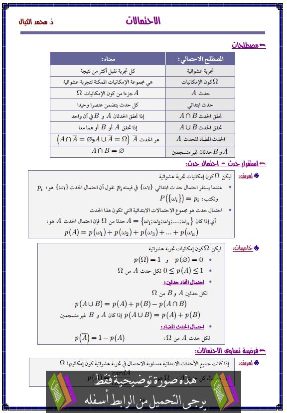 درس الاحتمالات – الثانية باكالوريا علوم التدبير المحاسباتي