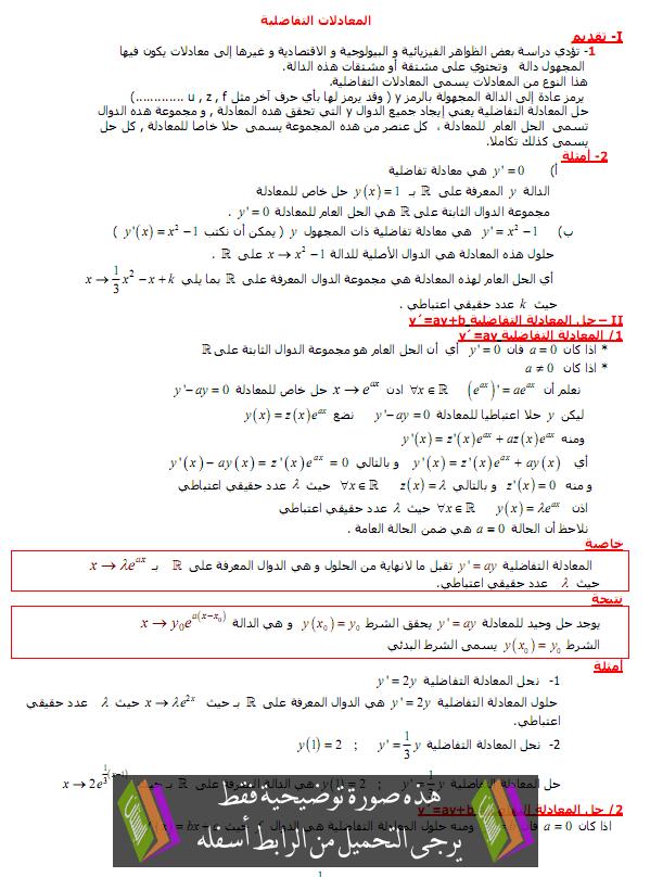 درس المعادلات التفاضلية - الثانية باكالوريا مسلك العلوم الفيزيائية