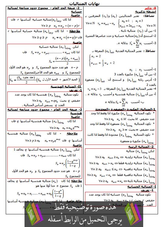 درس المتتاليات العددية للسنة الثانية باكالوريا علوم