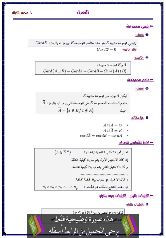 درس التعداد – الثانية باكالوريا علوم التدبير المحاسباتي