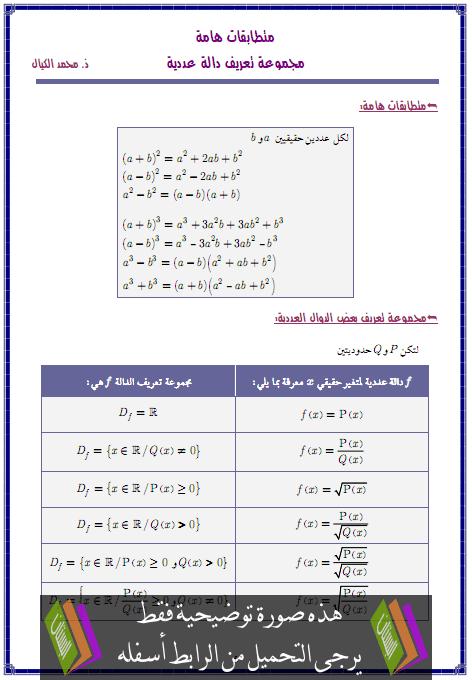 درس متطابقات هامة – مجموعة تعريف دالة عددية – الثانية بكالوريا علوم إقتصادية