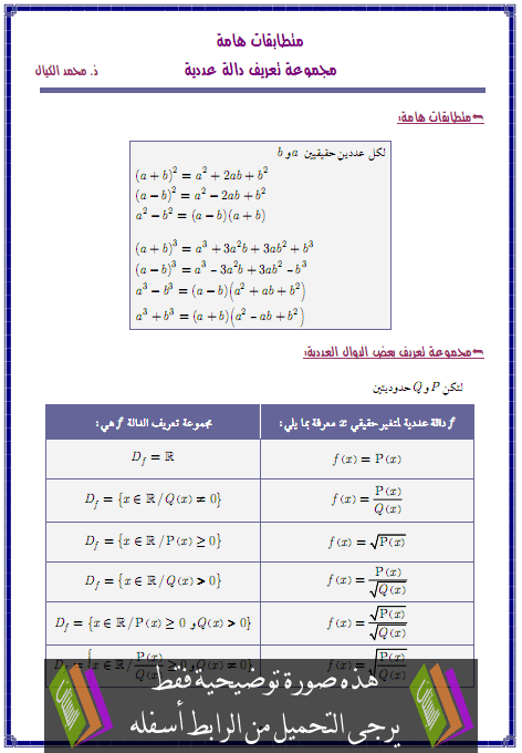 درس متطابقات هامة - مجموعة تعريف دالة – الثانية بكالوريا علوم التدبير المحاسباتي