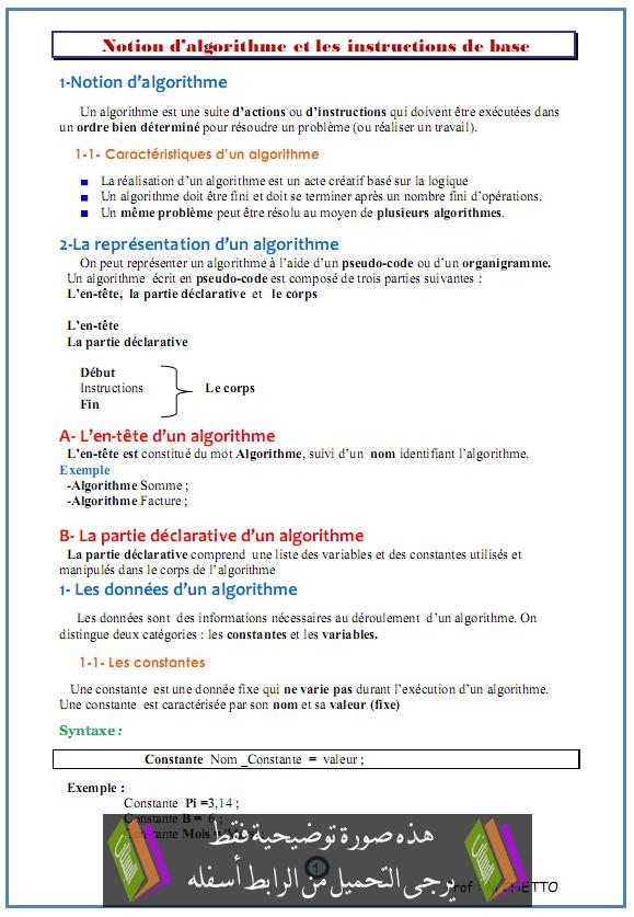 درس Notion d'algorithme et Instructions de base - المعلوميات - جذع مشترك