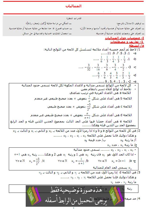 درس المتتاليات العددية - الأولى باكالوريا علوم تجريبية وعلوم رياضية