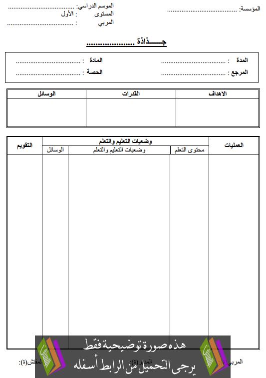 نموذج جاهز لجذاذة فارغة لأساتذة للمستوى الأول من التعليم الأولي