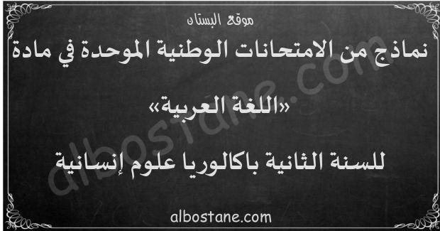 امتحانات وطنية في اللغة العربية للسنة الثانية باكالوريا علوم إنسانية