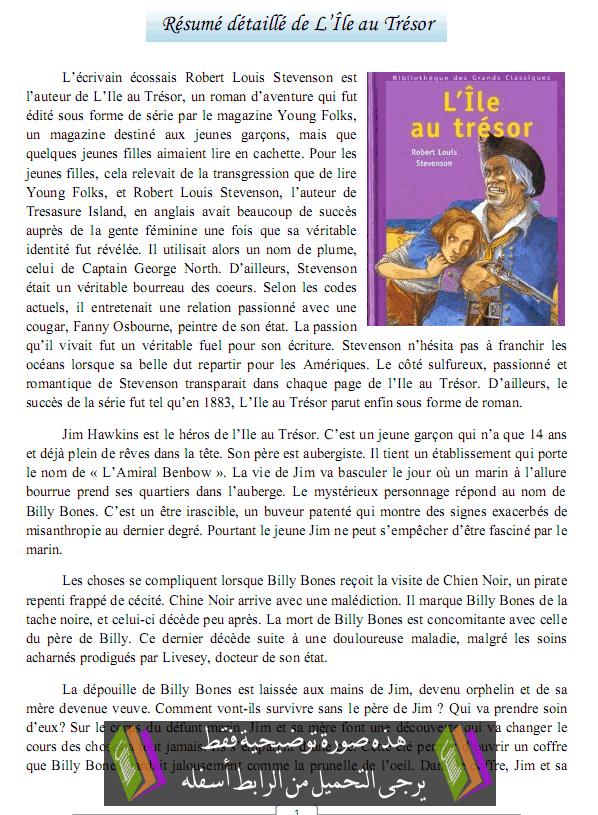 درس Résumé détaillé de L'Île au Trésor - اللغة الفرنسية - الثالثة إعدادي