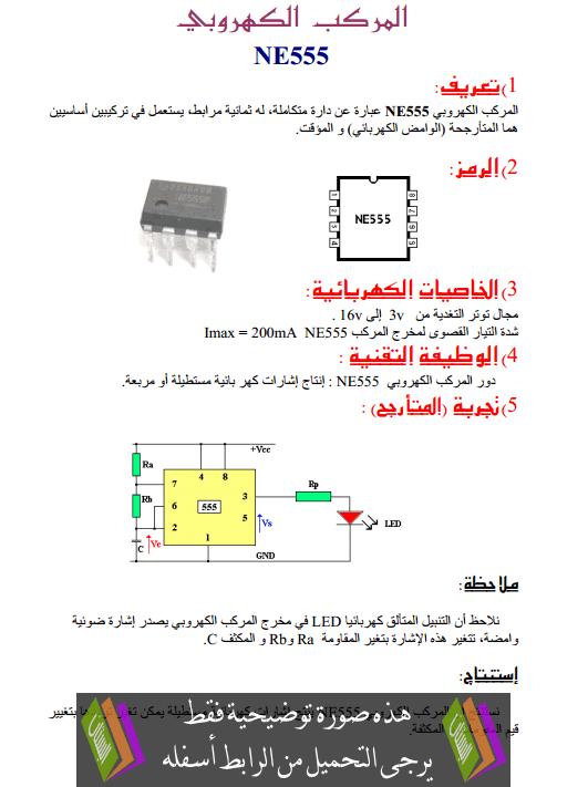 درس في التكنولوجيا الصناعية:    الدارة المدمجة NE 555 – الثالثة إعدادي