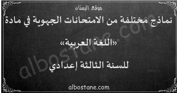 امتحانات جهوية في اللغة العربية للسنة الثالثة إعدادي