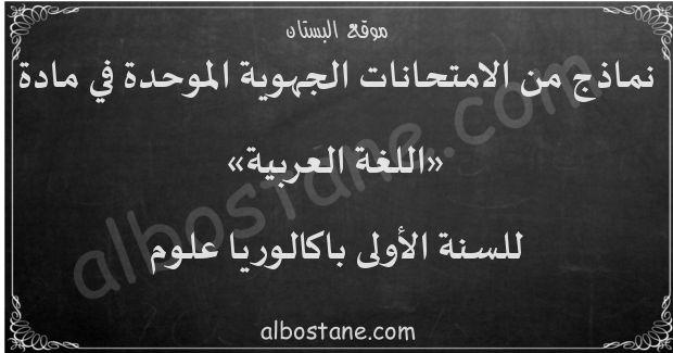 امتحانات جهوية في اللغة العربية للسنة الأولى باكالوريا علوم
