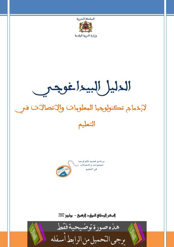 الدليل البيداغوجي لإدماج تكنولوجيا المعلومات والاتصالات في التعليم