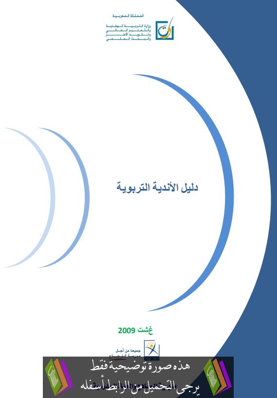 دليل الأندية التربوية - غشت 2009