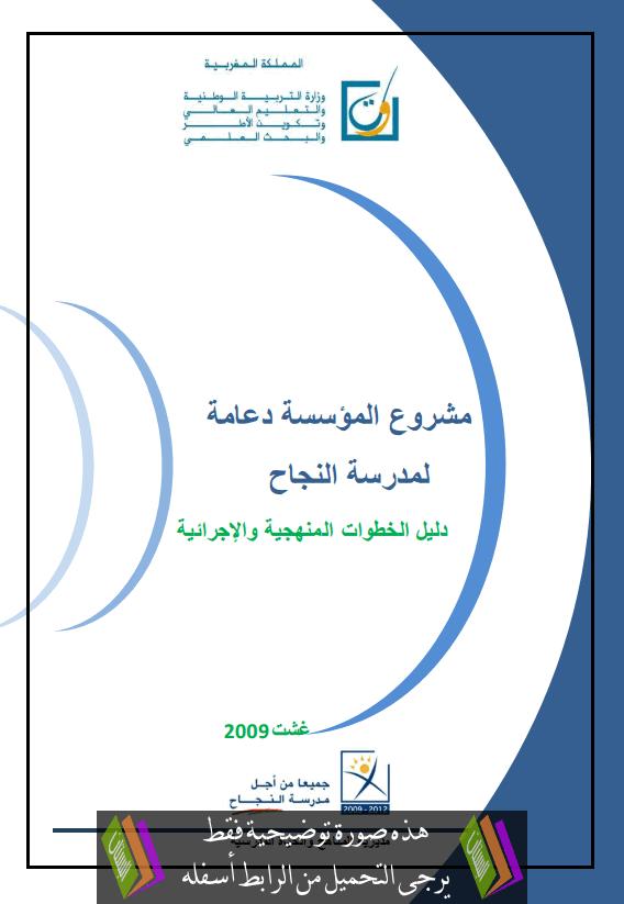 دليل الخطوات المنهجية والإجرائية لمشروع المؤسسة دعامة لمدرسة النجاح - غشت 2009