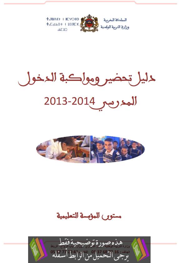 دليل تحضير ومواكبة الدخول المدرسي 2014-2013 على مستوى المؤسسة التعليمية