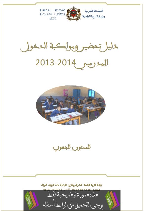 دليل تحضير و مواكبة الدخول المدرسي 2014-2013 على المستوى الجهوي