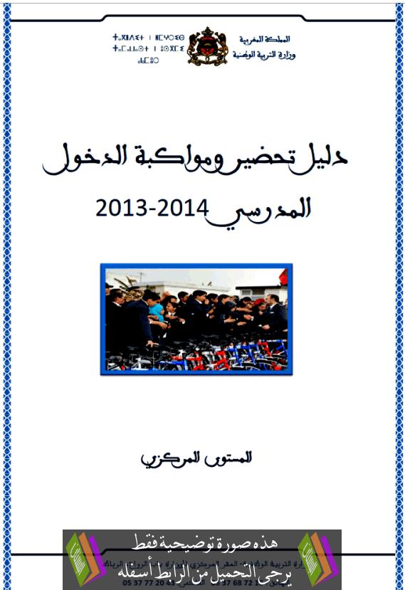 دليل تحضير و مواكبة الدخول المدرسي 2014-2013 على المستوى المركزي