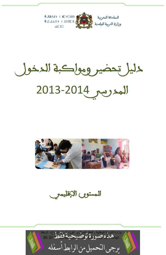 دليل تحضير و مواكبة الدخول المدرسي 2014-2013 على المستوى الإقليمي